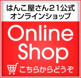 はんこ屋さん21福岡赤坂店オンラインショップ